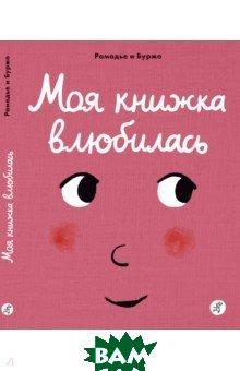 Купить Моя книжка влюбилась, Самокат, Рамадье Седрик, 978-5-91759-713-3