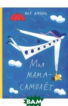 Купить Моя мама - самолет, Самокат, Аронова Юля, 978-5-91759-761-4