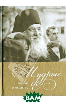 Купить Мудрые мысли о молитве, Никея, 978-5-91761-188-4