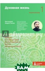 Купить Духовная жизнь. Первая ступень: Воцерковление, Никея, Протоиерей Андрей Ткачев, 978-5-91761-502-8