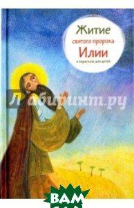 Купить Житие пророка Илии в пересказе для детей, Никея, Коршунова Татьяна Владимировна, 978-5-91761-694-0