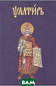 Купить Псалтирь на церковнославянском, Никея, 978-5-91761-932-3