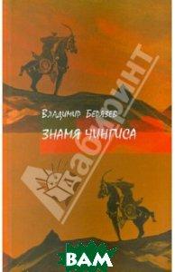 Купить Знамя Чингиса. Книга поэм, Водолей, Берязев Владимир Алексеевич, 978-5-91763-164-6