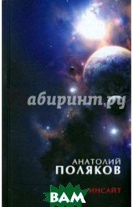 Купить Инсайт: Три книги стихов, стихи разных лет, Водолей, Поляков Анатолий Матвеевич, 978-5-91763-251-3