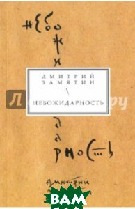 Купить Небожидарность. Книга стихов, Водолей, Замятин Дмитрий Николаевич, 978-5-91763-315-2