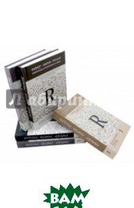Избранные сочинения и судьба. В 5-ти томах