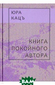 Книга покойного автора (Записки фраера), Водолей, Кацъ Юра, 978-5-91763-437-1  - купить со скидкой