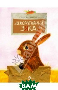 Купить Декоративный Зяка, Фома, Корниенко Олег Иванович, 978-5-91786-150-0