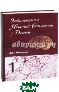 Купить Заболевания нервной системы у детей. В 2-х томах. Том 1, Издательство Панфилова, Айкарди Жан, 978-5-91839-024-5