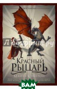 Купить Красный рыцарь, Фантастика, 978-5-91878-163-0