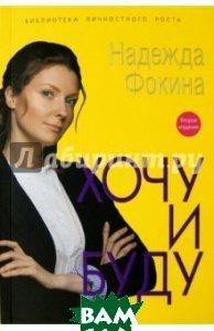 Купить Хочу и буду, Спецкнига, Фокина Надежда, 978-5-91891-277-5