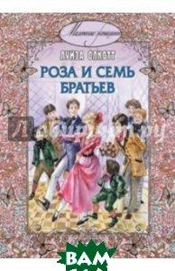 Купить Роза и семь братьев, Энас-книга, Олкотт Луиза Мэй, 978-5-91921-089-4