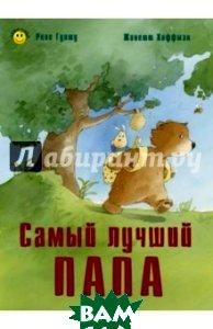 Купить Самый лучший папа, Энас-книга, Рене Гуишу, 978-5-91921-262-1