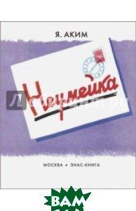 Купить Неумейка, Энас-книга, Аким Яков Лазаревич, 978-5-91921-463-2