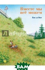 Купить Вместе мы всё можем, Энас-книга, Де Беер Ханс, 978-5-91921-471-7