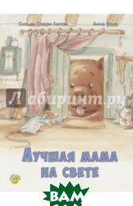 Купить Лучшая мама на свете, Энас-книга, Озари-Лютон Сильви, 978-5-91921-472-4