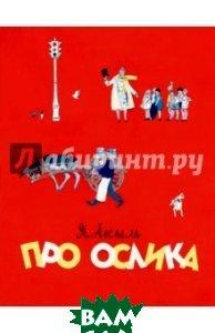 Купить Про ослика, Энас-книга, Аким Яков Лазаревич, 978-5-91921-479-3