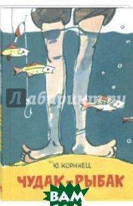 Купить Чудак-рыбак, Энас-книга, Коринец Юрий Иосифович, 978-5-91921-504-2