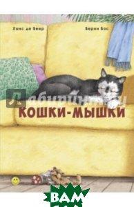 Купить Кошки-мышки, Энас-книга, Бос Берни, 978-5-91921-529-5