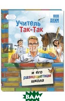 Купить Учитель Так-Так и его разноцветная школа, Энас-книга, Аким Яков Лазаревич, 978-5-91921-562-2