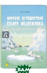 Купить Морское путешествие белого медвежонка, Энас-книга, Де Беер Ханс, 978-5-91921-575-2