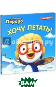 Купить Хочу летать!, Клевер-Медиа-Групп, 978-5-91982-765-8
