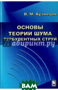 Основы теории шума турбулентных струй