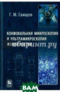 Конфокальная микроскопия и ультрамикроскопия живой клетки