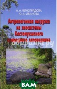 Антропогенная нагрузка на экосистемы Костомукшского природного заповедника. Атмосферный канал