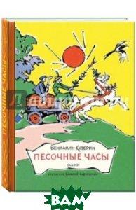 Купить Песочные часы, Речь, Каверин Вениамин Александрович, 978-5-9268-1610-2