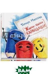 Купить Жили-были карандаши, Речь, Михеева Тамара Витальевна, 978-5-9268-1704-8