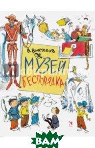 Купить Музей беспорядка, Речь, Викторов Виктор Иезекиилевич, 978-5-9268-1796-3