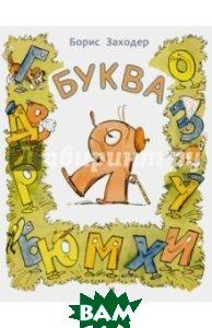 Купить Буква Я (изд. 2015 г. ), Речь, Заходер Борис Владимирович, 978-5-9268-1799-4