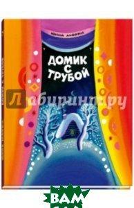 Купить Домик с трубой, Речь, Мориц Юнна Петровна, 978-5-9268-1882-3