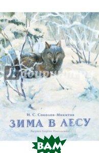 Купить Зима в лесу, Речь, Соколов-Микитов Иван Сергеевич, 978-5-9268-1932-5