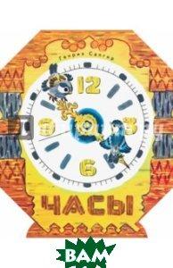 Купить Часы (изд. 2016 г. ), Речь, Сапгир Генрих Вениаминович, 978-5-9268-2047-5