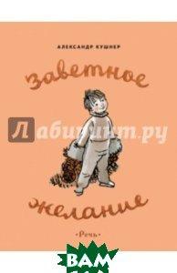 Купить Заветное желание, Речь, Кушнер Александр Семенович, 978-5-9268-2003-1