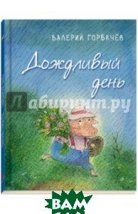 Купить Дождливый день, Речь, Горбачев Валерий Григорьевич, 978-5-9268-2406-0