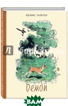 Купить Бемби (изд. 2017 г. ), Речь, Зальтен Феликс, 978-5-9268-2475-6