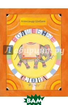 Купить Волшебные слова, Речь, Шибаев Александр Александрович, 978-5-9268-2483-1