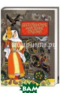 Купить Дагестанские народные сказки, Речь, 978-5-9268-2515-9