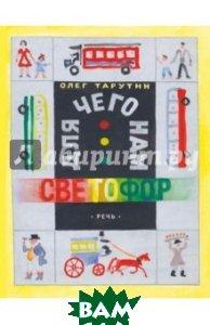 Купить Для чего нам светофор, Речь, Тарутин Олег Аркадьевич, 978-5-9268-2620-0