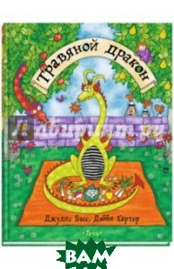 Купить Травяной дракон, Речь, Басс Джулис, 978-5-9268-2653-8