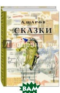 Купить Сказки (изд. 2018 г. ), Речь, Шаров Александр Израилевич, 978-5-9268-2666-8
