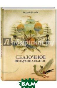 Купить Сказочное воздухоплавание, Речь, Усачев Андрей Алексеевич, 978-5-9268-2675-0