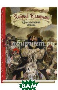 Купить Хитрый Камприано. Итальянские сказки, Речь, 978-5-9268-2697-2