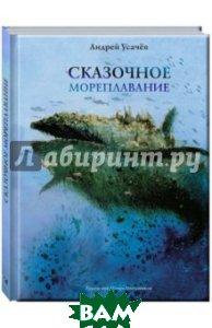 Купить Сказочное мореплавание, Речь, Усачев Андрей Алексеевич, 978-5-9268-2726-9