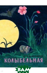 Купить Колыбельная, Речь, Яковлев Юрий Яковлевич, 978-5-9268-2806-8