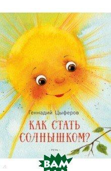 Купить Как стать солнышком?, Речь, Цыферов Геннадий Михайлович, 978-5-9268-2811-2
