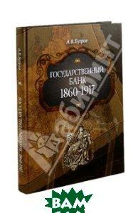 Государственный банк: 1860-1917 гг.